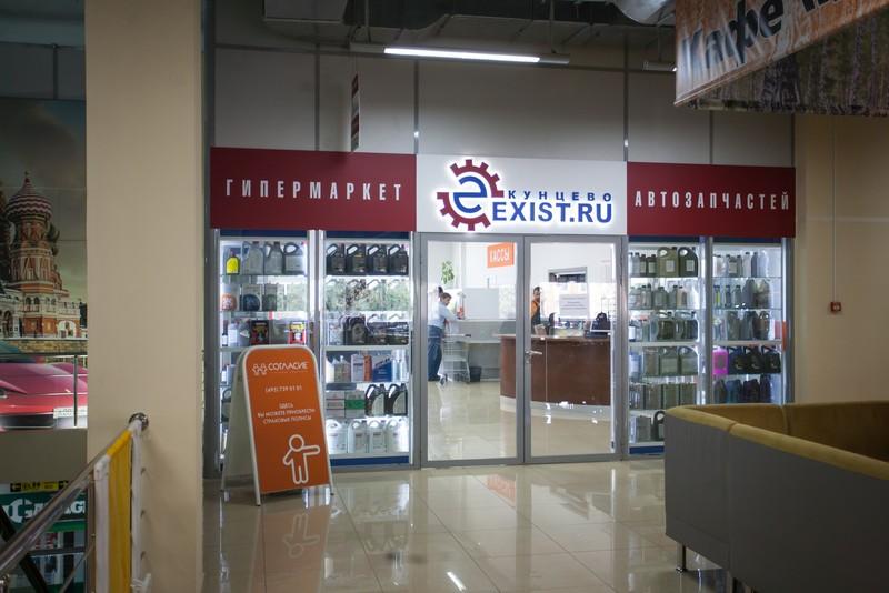 Адрес магазина автозапчастей в городе Москва - Exist ru